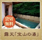 露天「宝山の湯」