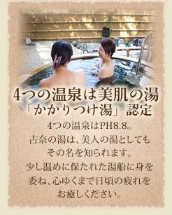4つの温泉は美肌の湯「かかりつけ湯」認定